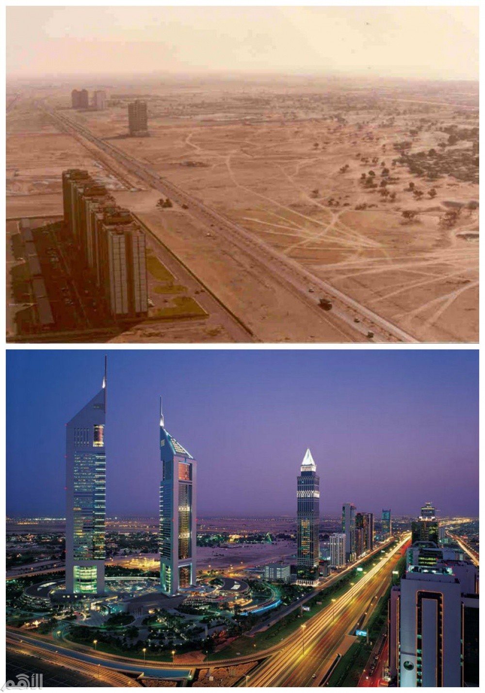 دبي , الأمارات العربية المتحدة في عام 1980 والآن