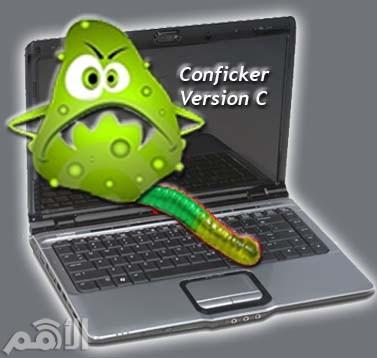 فيروسConficker