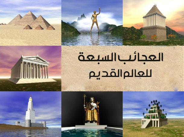 العجائب السبعة للعالم القديم