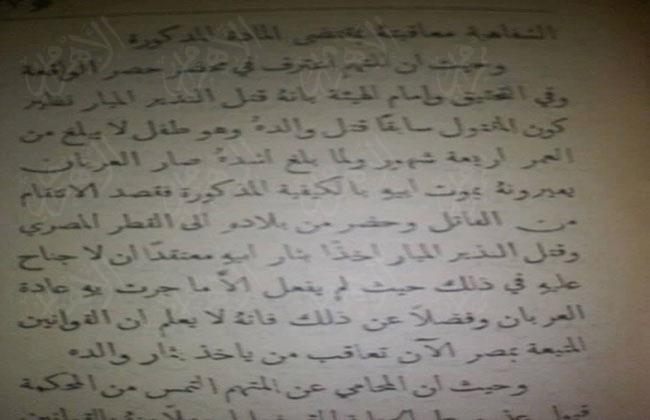 قضية خليل العربي